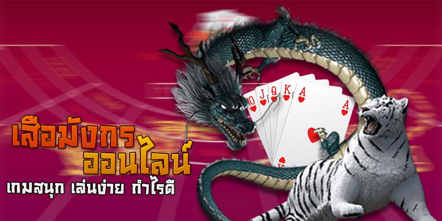 สูตรเด็ดสำหรับไพ่เสือมังกร-พนัน