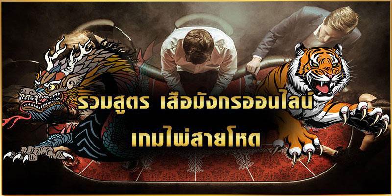 สูตรเสือมังกรออนไลน์-พนัน