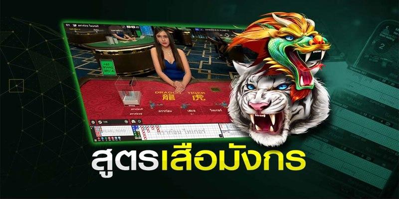 สูตรเสือมังกรออนไลน์-เกม