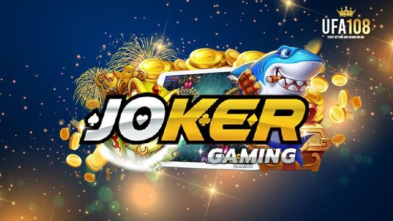 สล็อต joker gaming สวรรค์ของนักเสี่ยงโชค