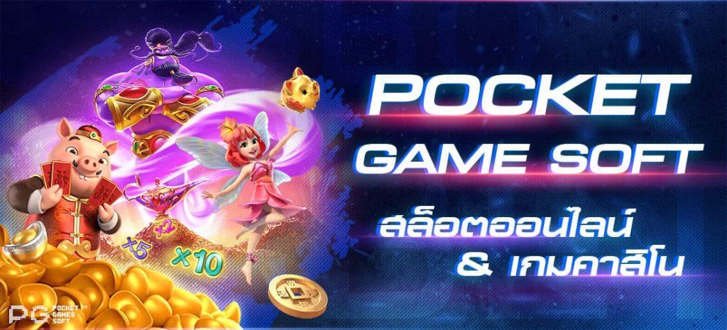 Pocket Games-พนัน